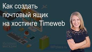 Как создать почтовый ящик на хостинге Timeweb