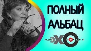 Политика в формате 2.0   Полный Альбац   радио Эхо Москвы