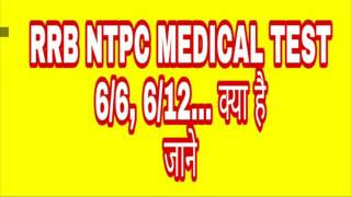 RRB NTPC Medical Test | Eye-Vision standards | How to check 6/6, 6/9, 6/12, 6/18 Explained | Railway