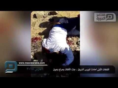 مصر العربية |  اللقطات الأولى لحادث اتوبيس الشروق .. جثث الأطفال وصراخ وعويل