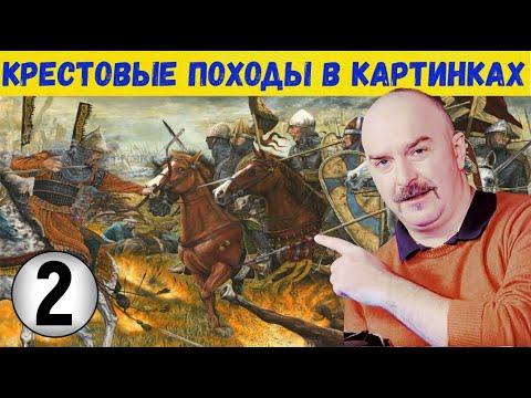 Клим Жуков о крестовых походах, часть 5 Первый крестовый поход от Антиохии до Иерусалима В КАРТИНКАХ