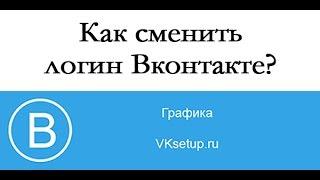 Как сменить логин в вк. Как поменять логин в вк(Видео инструкция для сайта http://vksetup.ru ////////////////////////////////////// Ссылка на видео - https://youtu.be/aPDqMgLscA0 Подписка на..., 2017-01-11T21:42:27.000Z)