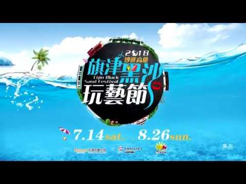 2018旗津黑沙玩艺节