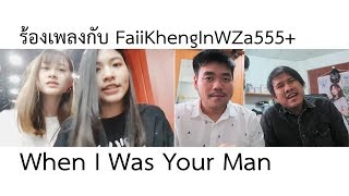 When I Was Your Man (Bruno Mars Cover) by อั้น กษิดิศ feat NKMK, FaiiKhenglnWZa555+