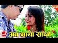 New Nepali Lok Dohori 2074 | Aba Maya Sachne - Khuman Adhikari & Devi Gharti video