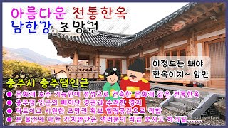 남한강이 한눈에 보이는 곳으로 경치 짱입니다요~, 궁궐보다 더 좋은 문화재 같은 전통한옥소개  MG210127