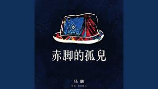Provided to YouTube by SonoSuite 赤脚的孤儿· 马融赤脚的孤儿℗ 北京莱芙文化有限公司Released on: 2019-05-13 Composer: 马融Lyricist: 马融Auto-generated ...