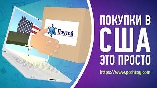видео Доставка товаров с eBay.com в Украину. Покупка через eBay. Покупки на еБей