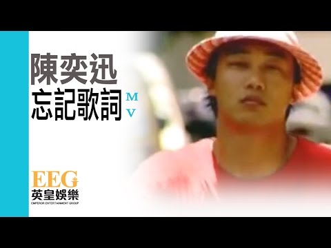 陳奕迅 Eason Chan《忘記歌詞》Official 官方完整版 [首播] [MV]