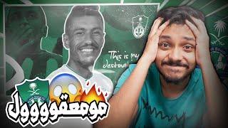 🔥😱 ردة فعلي على لاعب نادي الاهلي الجديد البرازيلي ( باولينهو💚 ) - اقوى صفقة في الدوري السعودي