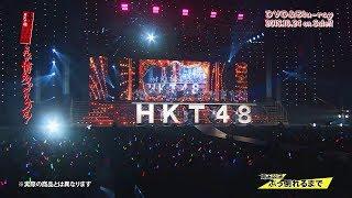 HKT48春のアリーナツアー2018~これが博多のやり方だ!~DVD&Blu-ray / HKT48[公式]