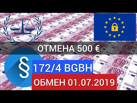 Как поменять 500 евро