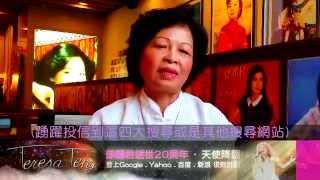 鄧麗君-Teresa Teng-登上Google .Yahoo.百度.新浪投信活動明姐-篇