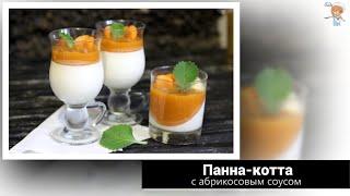 Панна-котта с абрикосовым соусом - нежнейший десерт, который тает во рту!