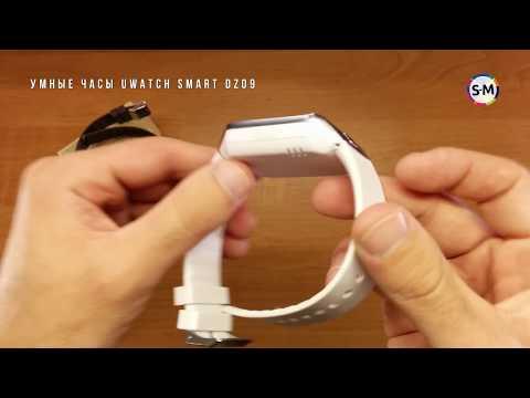 Умные часы UWatch Smart DZ09. Обзор, распаковка, инструкция