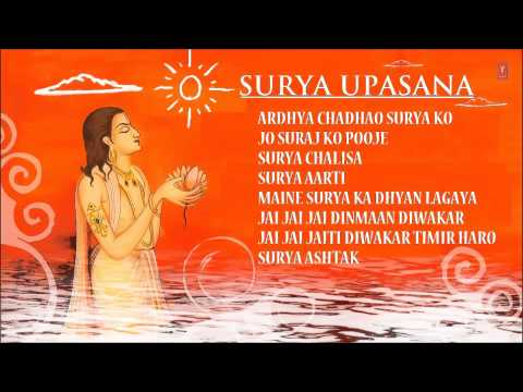 Surya Upasana Bhajans By Anuradha Paudwal, Nitin Mukesh Full Audio Songs Juke Box