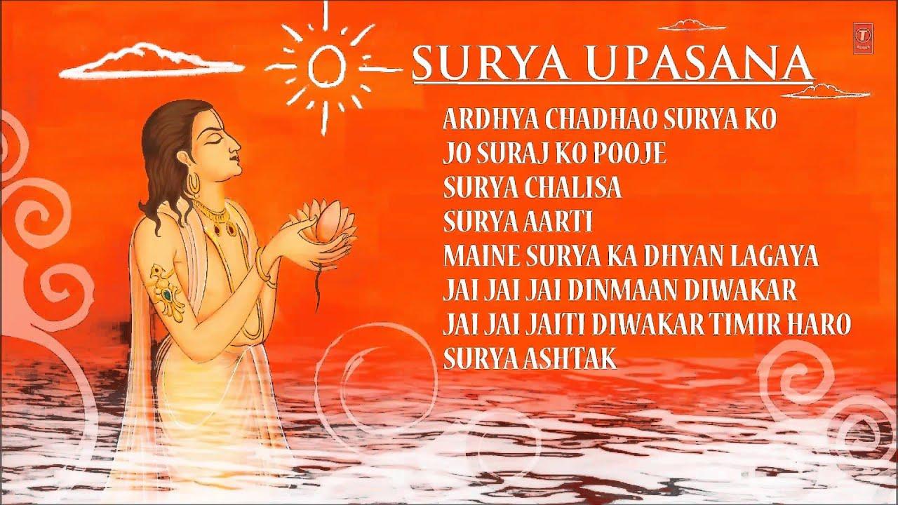 Surya Upasana Bhajans By Anuradha Paudwal, Nitin Mukesh
