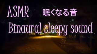 ASMR 癒し系 眠くなる音 57 Binaural Sleepy sound 57 特殊音源