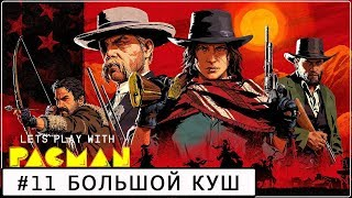 Red Dead Redemption 2 ОНЛАЙН #11. Большой куш!