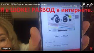 Я в ШОКЕ ! РАЗВОД по русски в интернет магазинах.