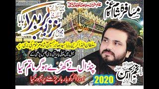 Zakir Najam Ul Hassan Sherazi Majlis Aza 27 Feburary 2020 behal Bhakkar