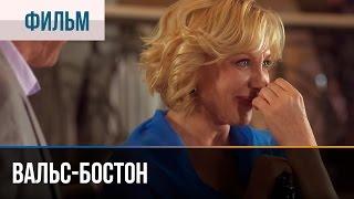 ▶️ Вальс-Бостон - Мелодрама | Фильмы и сериалы - Русские мелодрамы