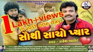 Sauthi Sacho pyar Rakesh barot New Love song 2018 Raja Films
