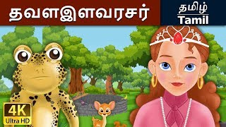தவளை இளவரசர் | Frog Prince in Tamil | Fairy Tales in Tamil | Tamil Stories | Tamil Fairy Tales
