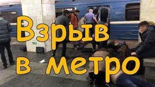 Срочно: Взрыв в метро Санкт Петербурга (видео с ме...