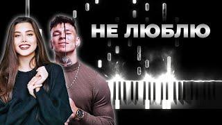 Анет Сай, NILETTO - Не люблю - Кавер на пианино, Караоке - Нилетто видео