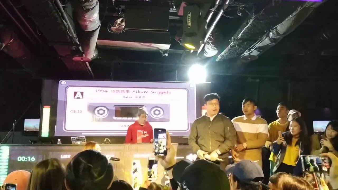吳卓源-買榜 feat.小粉絲們 1994依舊舊事 臺北場 - YouTube