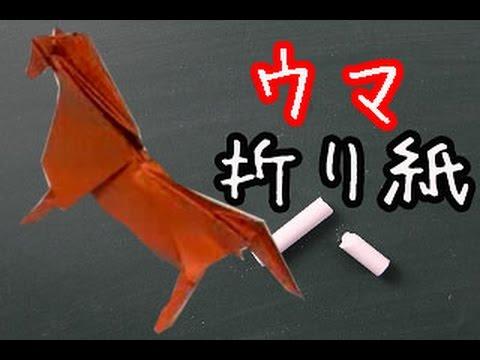 簡単 折り紙 折り紙 馬 折り方 : youtube.com