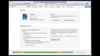Как сделать резервную копию iPhone/iPod Touch/iPad?