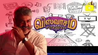 Viswasam movie review| an audible spoiler free review| Madras tuber| அஜித்| நயன்தாரா|சிவா|இமான்
