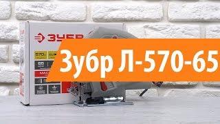 Розпакування електричного лобзика Зубр Л-570-65 / Unboxing Зубр Л-570-65