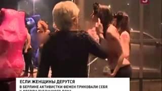 В Германии активистки «Фемен» подрались с проститутками (28.11.2013)(Новости 5 канала http://5-tv.ru/ Новости Преступного Мира http://criminalnaya.ru/, 2013-11-28T22:56:05.000Z)