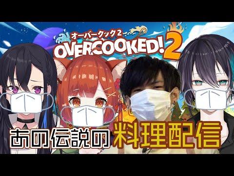 【Overcooked! 2】今度はオーダーを取る番【#あの伝WIN】