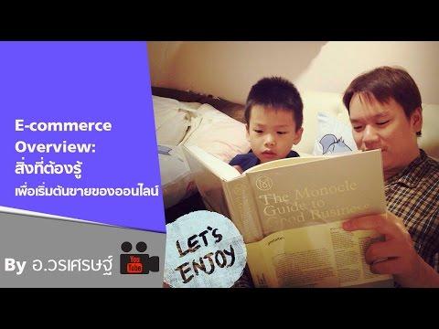 E-commerce Overview: สิ่งที่ต้องรู้ เพื่อเริ่มต้นขายของออนไลน์ โดย อ.วรเศรษฐ์