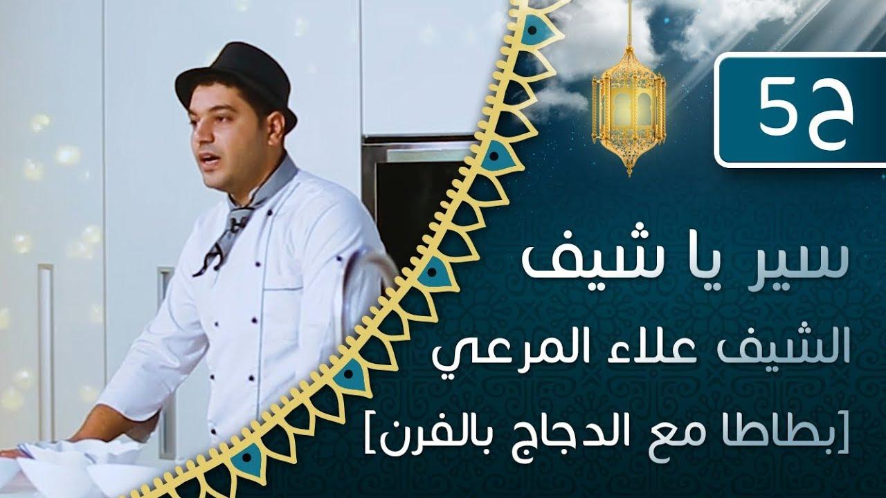 الحلقة الخامسة [ بطاطا مع الدجاج بالفرن ] سير يا شيف مع الشيف علاء المرعي