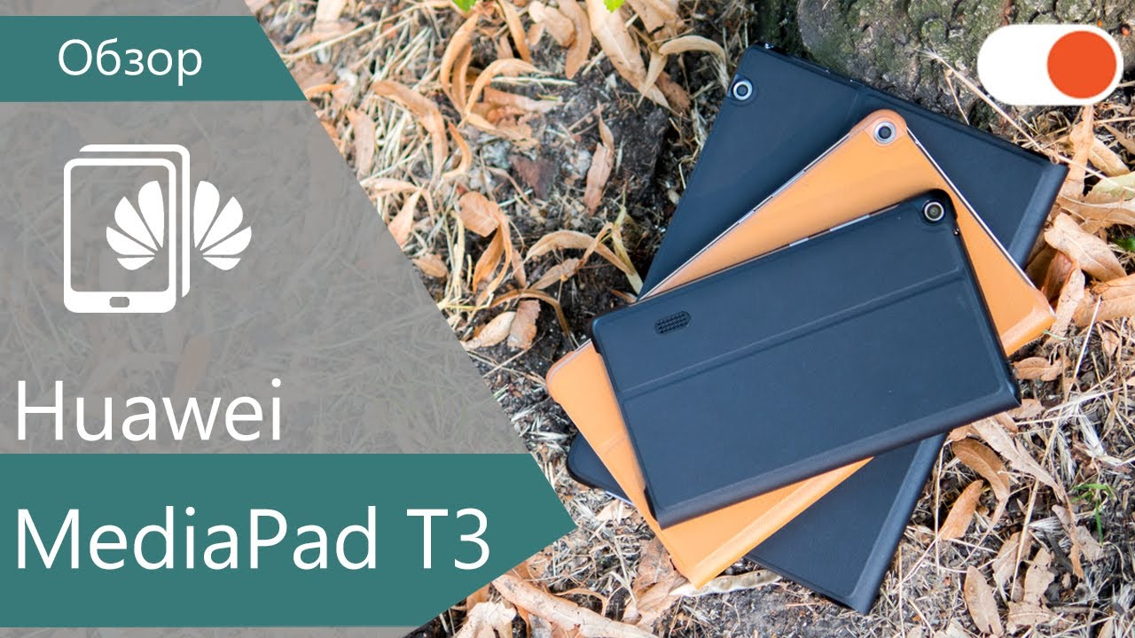 Huawei MediaPad T3 7, Huawei MediaPad T3 8, Huawei MediaPad T3 10 Comparative Review