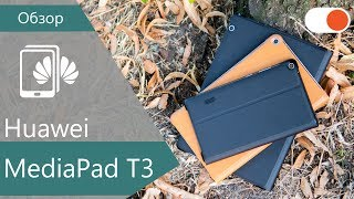 серия Huawei MediaPad T3  Сразу 3 бюджетных планшета