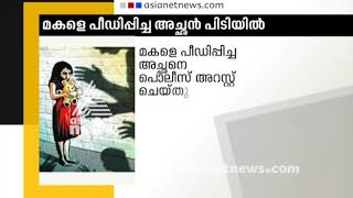 Father who sexually abused daughter arrested in Perumbavoor   FIR 1...