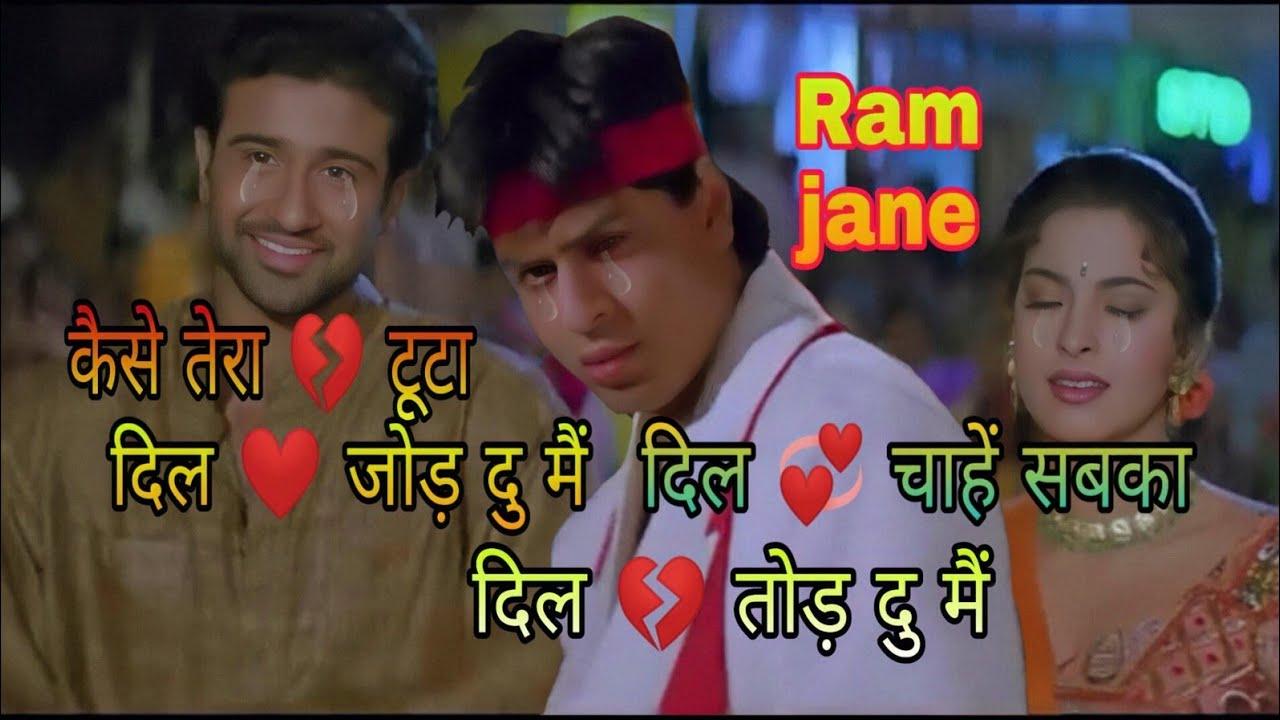 Download Ram Jaane Titel Track   Udit Narayan, Sonu Nigam,Alka Yagnik    Shah Rukh Khan, Juhi Chawla