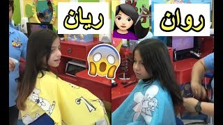 قصينا شعرنا - روان وريان !! 💇🏽|💇 !!!We Cut Our Hair