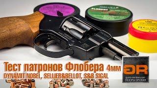 Тест Патронов Флобера Dynamit Nobel, Sellier&Bellot, Sigal от Guns-Review.com