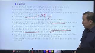 [스터디채널] 전시춘 노동법 34강 제 7장 직장 내 …