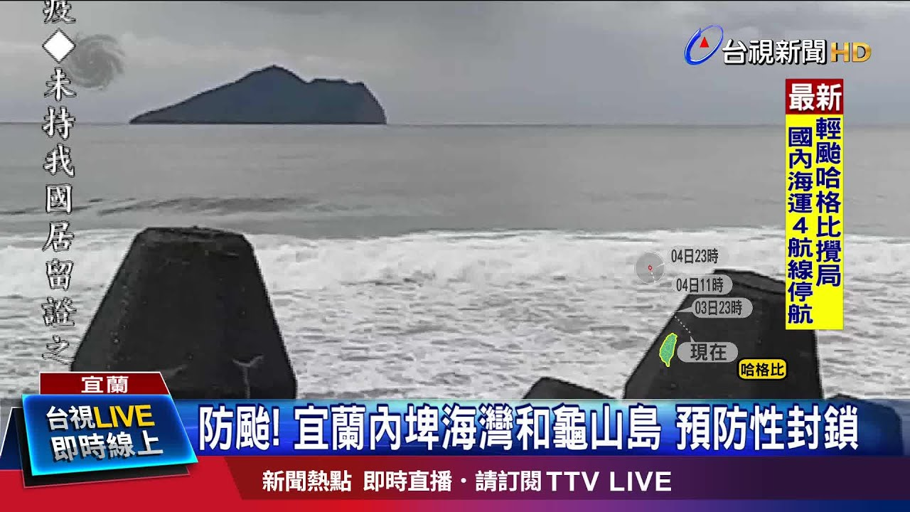 防颱! 宜蘭內埤海灣和龜山島 預防性封鎖
