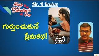 Uppena Review   Panja Vaishnav Tej First Movie   Krithi Shetty   Vijay Sethupathi   BuchiBabu   Mr.B