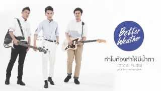 Better Weather - ทำไมต้องทำให้มีน้ำตา [Official Audio]