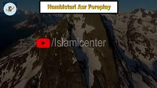 Ehm chez k doran karny wali cheez    Islamic Center Official     Pak Health Care